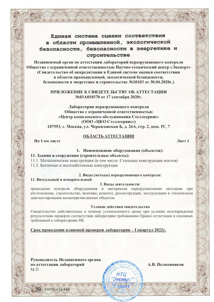 maket-dlya-pechati-2-ooo-tsko-stellservis2
